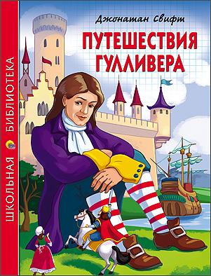Ш.Б. ПУТЕШЕСТВИЯ ГУЛЛИВЕРА СВИФТ ДЖ.
