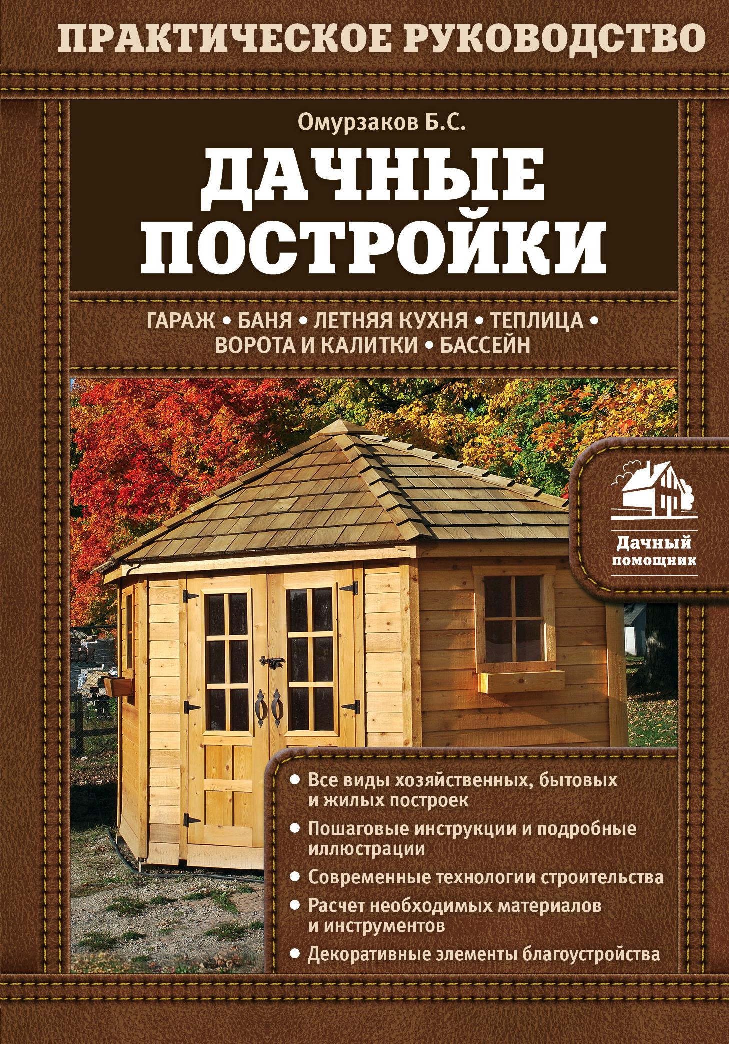 Омурзаков Б.С. Дачные постройки