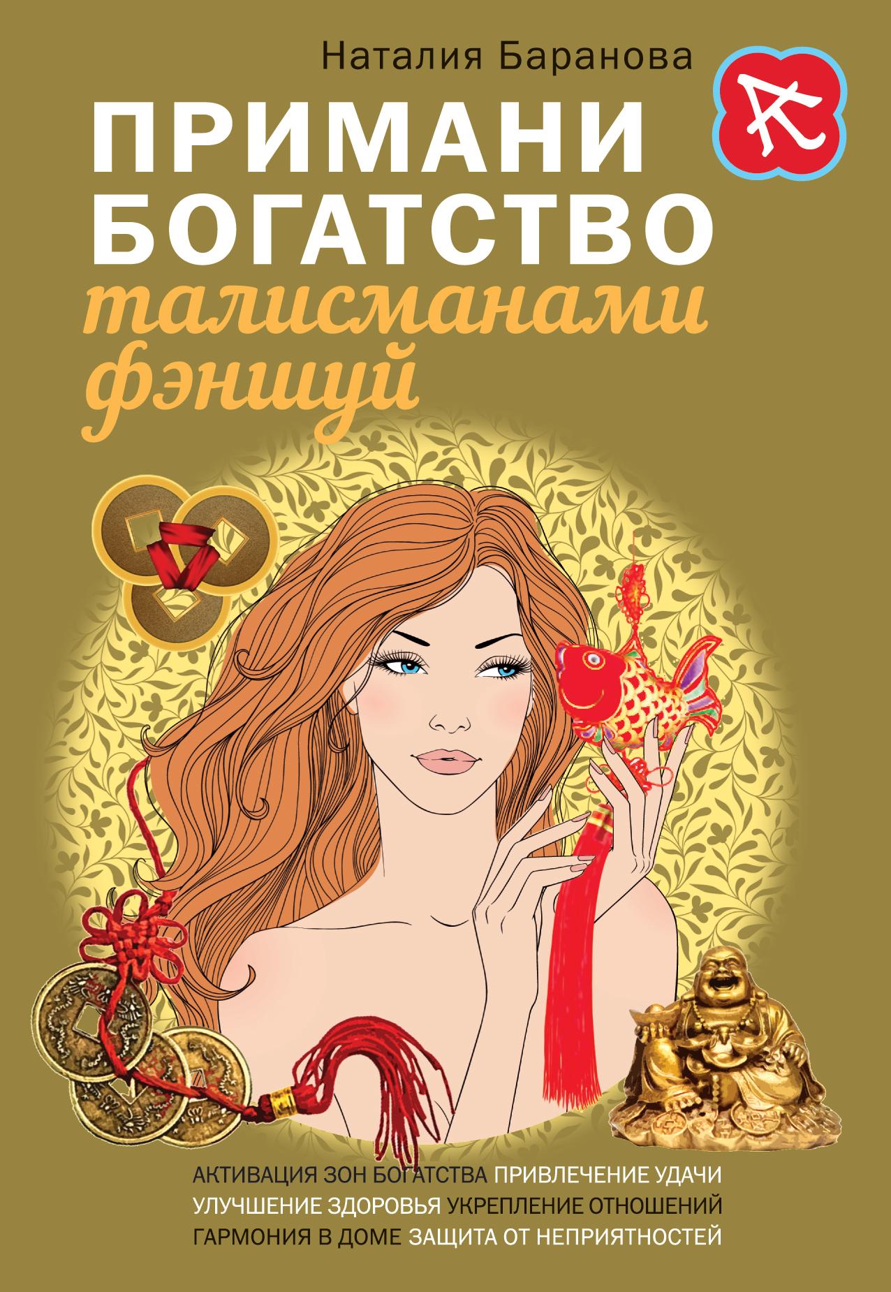 Примани богатство талисманами фэншуй ( Баранова Наталия Николаевна  )