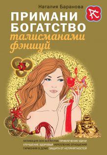 Баранова Н.Н. - Примани богатство талисманами фэншуй обложка книги