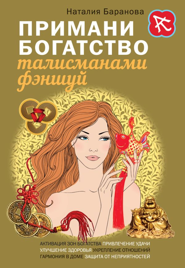 Примани богатство талисманами фэншуй Баранова Н.Н.