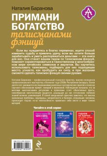 Обложка сзади Примани богатство талисманами фэншуй Наталия Баранова