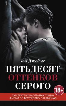 Джеймс Э Л - Пятьдесят оттенков серого обложка книги