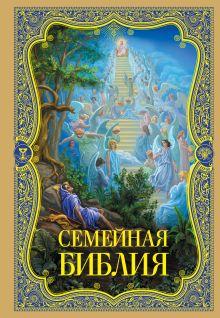 - Семейная Библия. Рассказы из Священной истории Ветхого и Нового Завета обложка книги