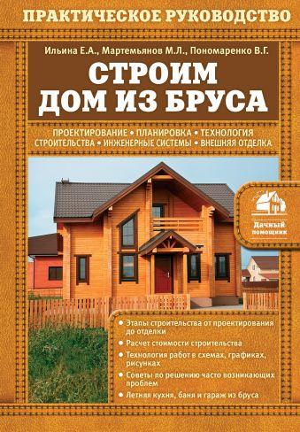 Строим дом из бруса Ильина Е.А., Мартемьянов М.Л., Пономаренко В.Г.