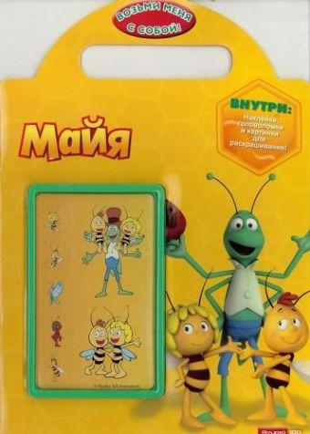 Пчёлка Майя. Возьми меня с собой! Развивающая книжка с наклейками.