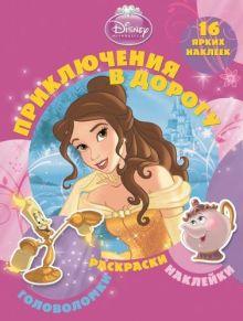 - Принцессы. Приключения в дорогу. обложка книги