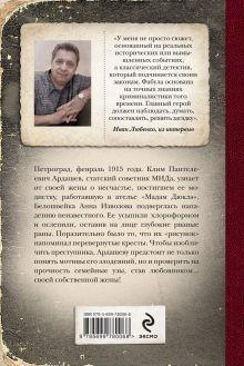 Обложка сзади Супостат Иван Любенко