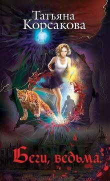Беги, ведьма обложка книги