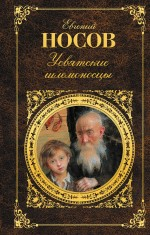 Носов Е.И. - Усвятские шлемоносцы обложка книги