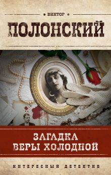 Полонский В. - Загадка Веры Холодной обложка книги