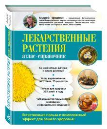 Цицилин А.Н. - Лекарственные растения: Атлас-справочник обложка книги