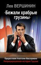 «Бежали храбрые грузины». Неприукрашенная история Грузии
