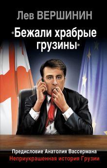 Вершинин Л.Р. - «Бежали храбрые грузины». Неприукрашенная история Грузии обложка книги