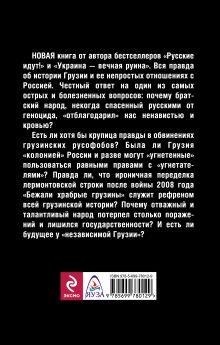 Обложка сзади «Бежали храбрые грузины». Неприукрашенная история Грузии Лев Вершинин