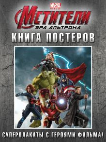 Книга постеров