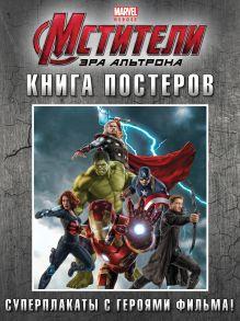 - Книга постеров обложка книги