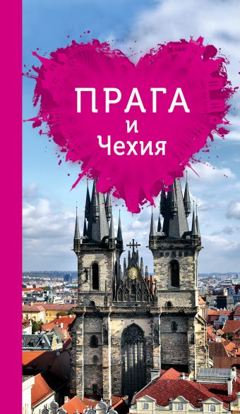 Прага и Чехия для романтиков Александрова А.