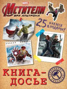 - Книга-досье (с наклейками) обложка книги