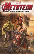 Мстители: Эра Альтрона