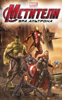 - Мстители: Эра Альтрона обложка книги