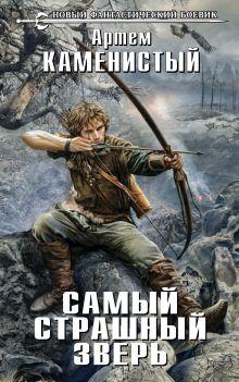 Каменистый А. - Самый страшный зверь обложка книги