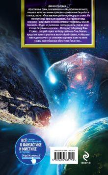 Обложка сзади Тень Земли Андрей Ливадный