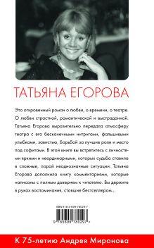 Обложка сзади Андрей Миронов и я: роман-исповедь. 6-е изд., испр. и доп. Татьяна Егорова