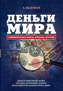 Деньги мира: занимательные факты, курьезы, истории (оформление 2)