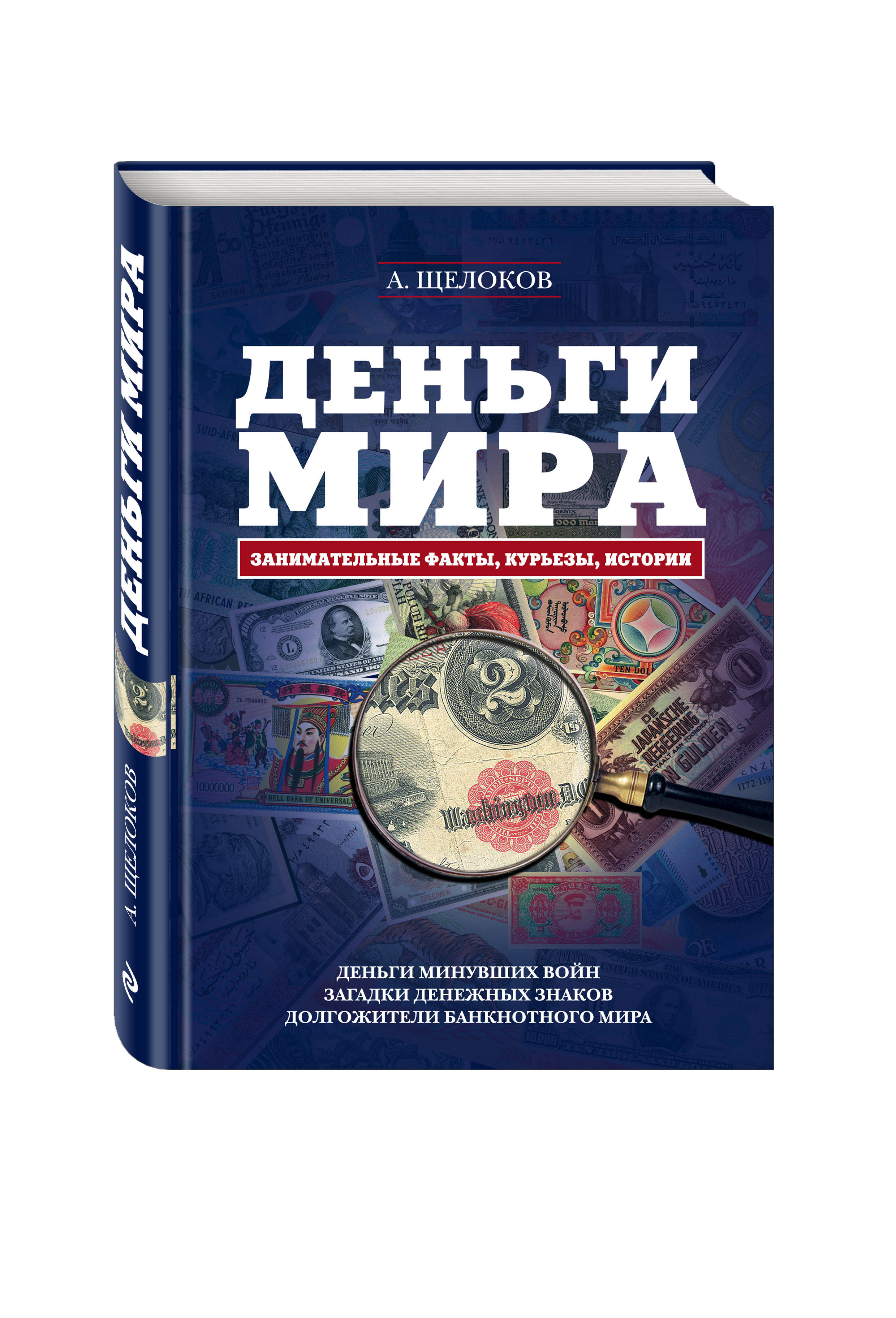 Деньги мира: занимательные факты, курьезы, истории (оформление 2) ( Щелоков А.А.  )