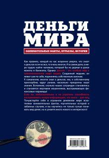 Обложка сзади Деньги мира: занимательные факты, курьезы, истории (оформление 2) Щелоков А.А.