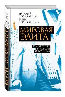Поликарпов В.С., Поликарпова Е.В. - Мировая элита. Кого пустят в клуб для избранных обложка книги