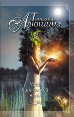 Обложка Чудо купальской ночи Татьяна Алюшина