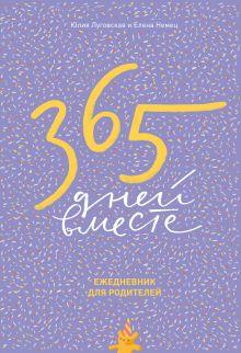 Луговская Ю., Немец Е. - 365 дней вместе. Ежедневник для родителей обложка книги