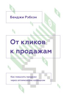 Рэбхэн Б. - От кликов к продажам. Как повысить продажи через оптимизацию конверсии обложка книги