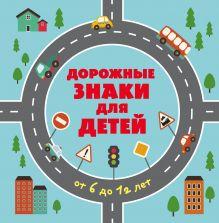 - Дорожные знаки для детей обложка книги