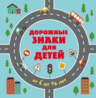 Дорожные знаки для детей