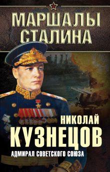 Кузнецов Н.Г. - Адмирал Советского Союза обложка книги
