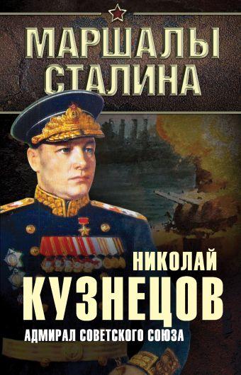 Адмирал Советского Союза Кузнецов Н.Г.