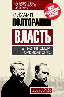 Полторанин М.Н. - Власть в тротиловом эквиваленте. Тайны игорного Кремля обложка книги