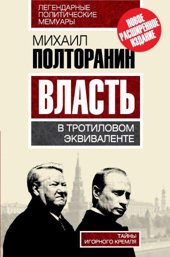 Власть в тротиловом эквиваленте. Тайны игорного Кремля Полторанин М.Н.