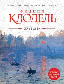 Клодель Ф. - Серые души обложка книги
