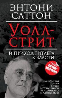 Саттон Э. - Уолл-Стрит и приход Гитлера к власти обложка книги