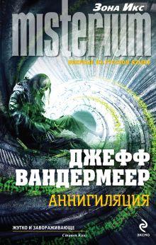 Вандермеер Дж. - Аннигиляция обложка книги