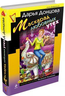Донцова Д.А. - Маскарад любовных утех обложка книги