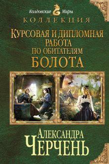 Черчень А. - Курсовая и дипломная работа по обитателям болота обложка книги