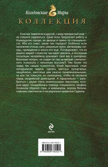 Обложка сзади Курсовая и дипломная работа по обитателям болота Александра Черчень