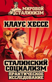 Хессе К. - Сталинский социализм. Практическое исследование обложка книги