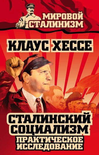 Сталинский социализм. Практическое исследование Хессе К.