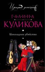 Шоколадное убийство Куликова Г.М.